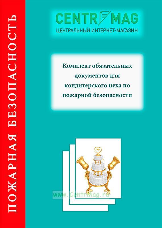 Комплект обязательных документов для кондитерского цеха по пожарной безопасности