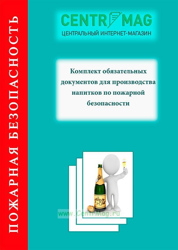Комплект обязательных документов для производства напитков по пожарной безопасности