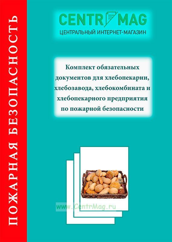 Комплект обязательных документов для хлебопекарни, хлебозавода, хлебокомбината и хлебопекарного предприятия по пожарной безопасности