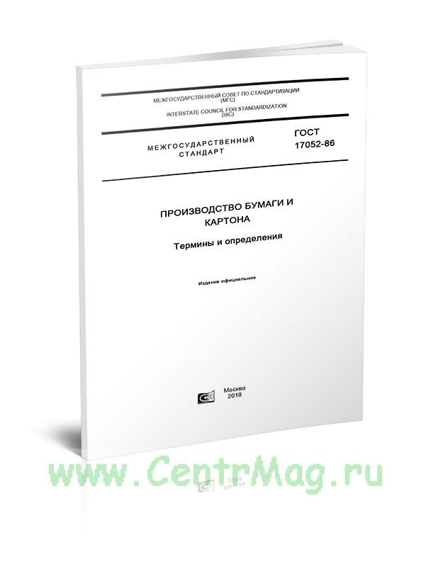 ГОСТ 17052-86 Производство бумаги и картона. Термины и определения 2019 год. Последняя редакция