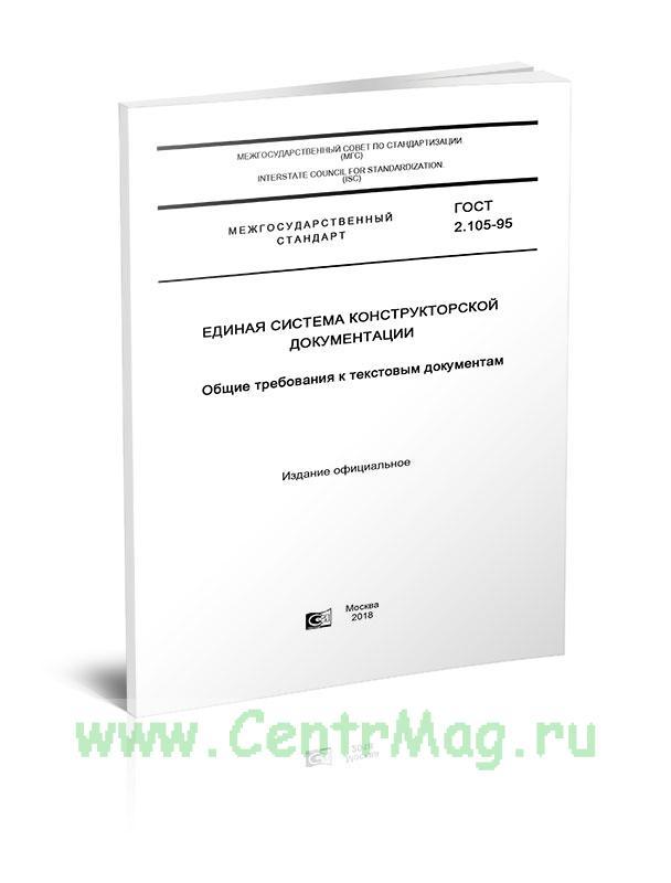 ГОСТ 2.105-95 Единая система конструкторской документации. Общие требования к текстовым документам 2019 год. Последняя редакция