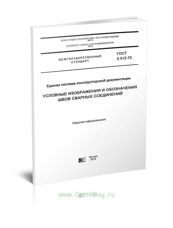 ГОСТ 2.312-72 Единая система конструкторской документации. Условные изображения и обозначения швов сварных соединений 2019 год. Последняя редакция