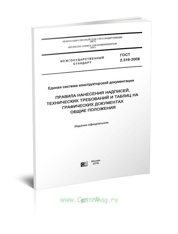 ГОСТ 2.316-2008 Единая система конструкторской документации. Правила нанесения надписей, технических требований и таблиц на графических документах. Общие положения 2019 год. Последняя редакция