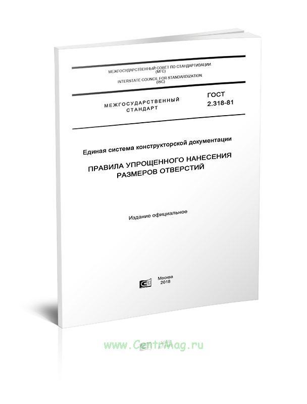 ГОСТ 2.318-81 Единая система конструкторской документации. Правила упрощенного нанесения размеров отверстий 2019 год. Последняя редакция