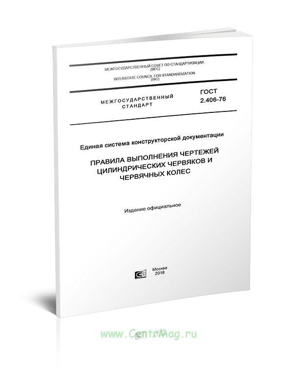 ГОСТ 2.406-76 Единая система конструкторской документации. Правила выполнения чертежей цилиндрических червяков и червячных колес 2019 год. Последняя редакция