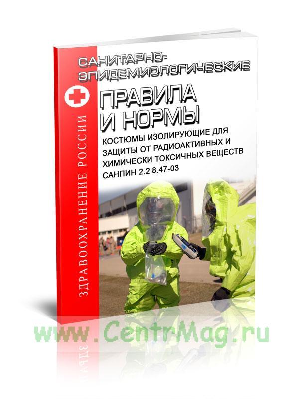 СанПиН 2.2.8.47-03 Костюмы изолирующие для защиты от радиоактивных и химически токсичных веществ 2019 год. Последняя редакция