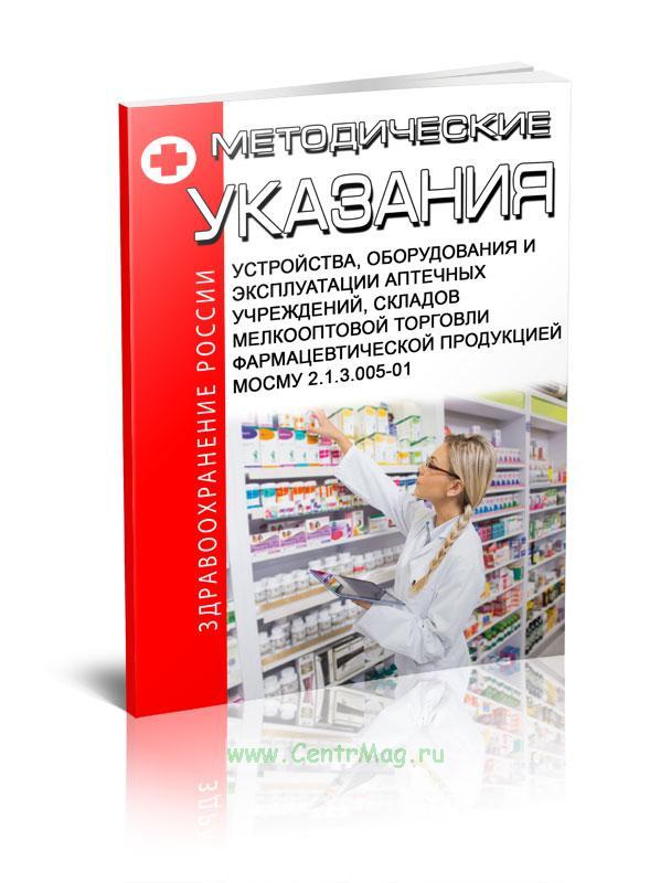МосМУ 2.1.3.005-01 Методические указания устройства, оборудования и эксплуатации аптечных учреждений, складов мелкооптовой торговли фармацевтической продукцией методические указания 2020 год. Последняя редакция