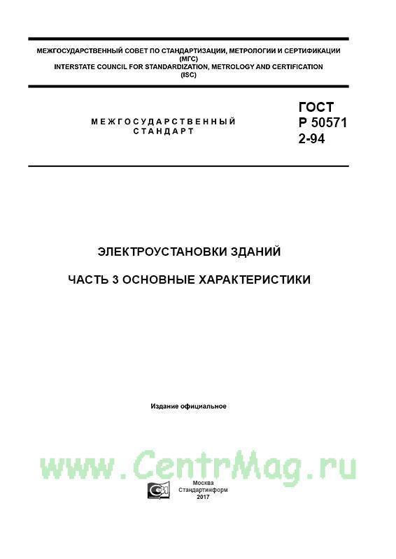 ГОСТ Р 50571.2-94 Электроустановки зданий. Часть 3. Основные характеристики