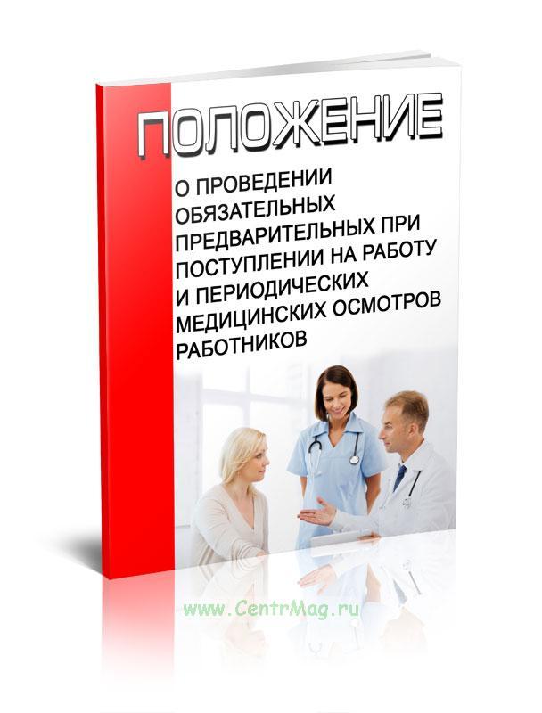 Положение о проведении обязательных предварительных при поступлении на работу и периодических медицинских осмотров работников