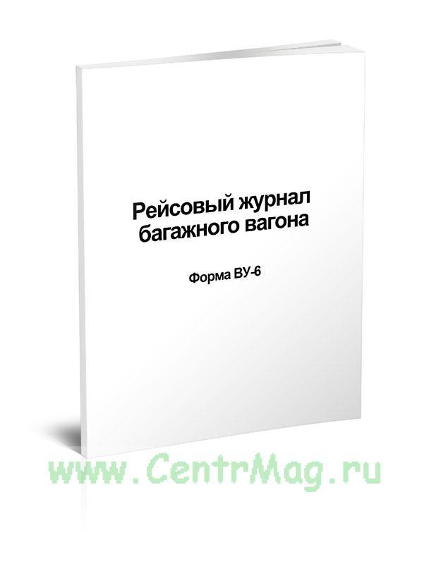 Рейсовый журнал багажного вагона Форма ВУ-6
