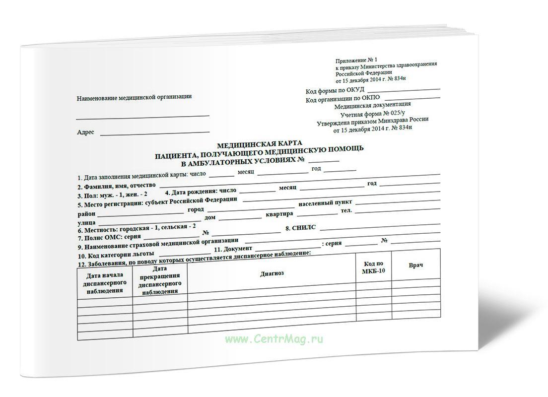 Обложка для Медицинской карты пациента, получающего медицинскую помощь в амбулаторных условиях, форма N 025/у