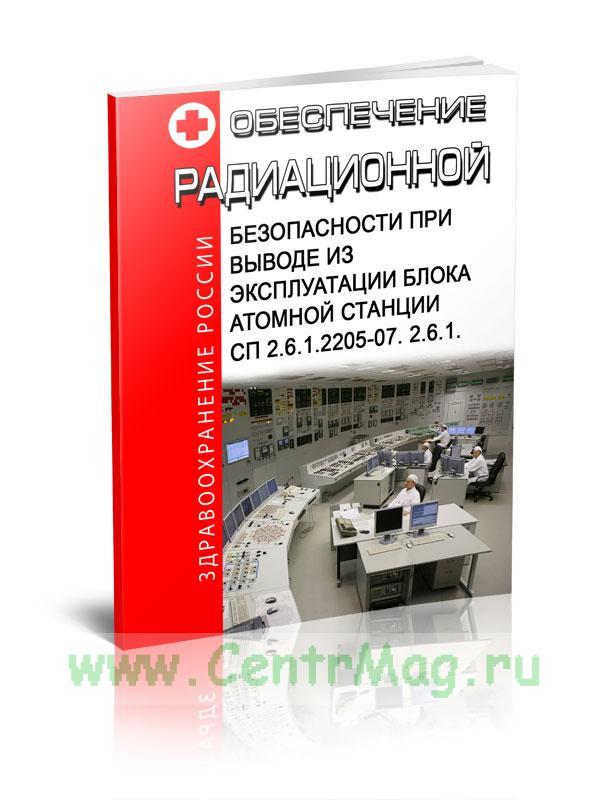 СП 2.6.1.2205-07. 2.6.1. Обеспечение радиационной безопасности при выводе из эксплуатации блока атомной станции 2020 год. Последняя редакция