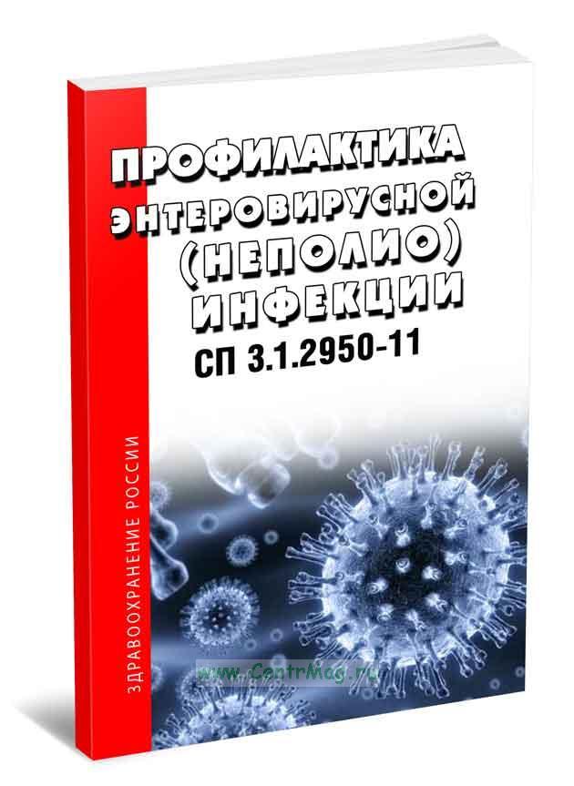 СП 3.1.2950-11 Профилактика энтеровирусной (неполио) инфекции 2020 год. Последняя редакция