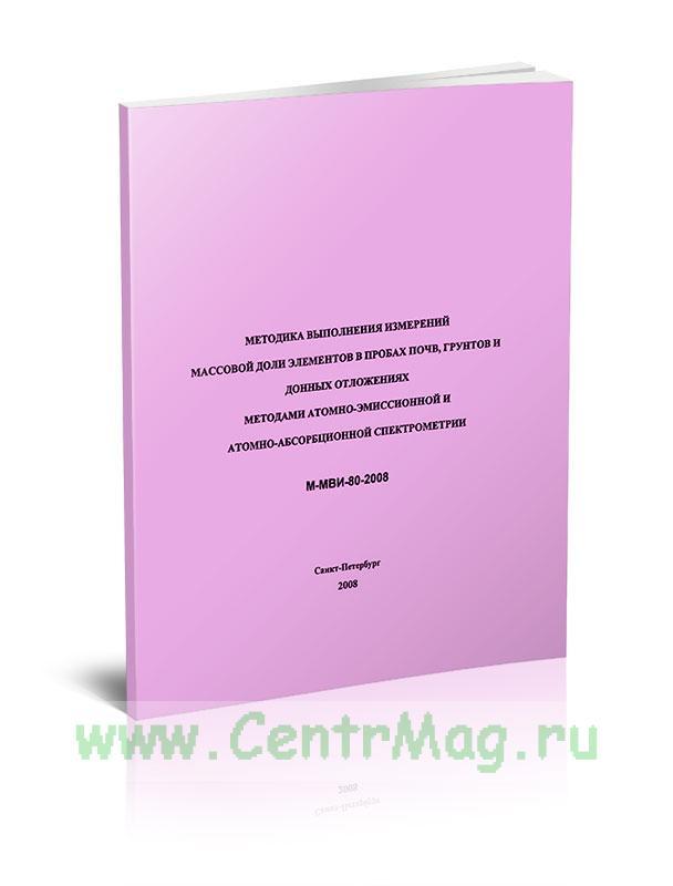 М-МВИ-80-2008. Методика выполнения измерений массовой доли элементов в пробах почв, грунтов и донных отложениях методами атомно-абсорбционной спектрометрии 2019 год. Последняя редакция