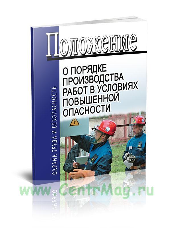 Положение о порядке производства работ в условиях повышенной опасности