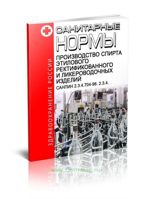 СанПиН 2.3.4.704-98. 2.3.4. Производство спирта этилового ректификованного и ликероводочных изделий 2019 год. Последняя редакция
