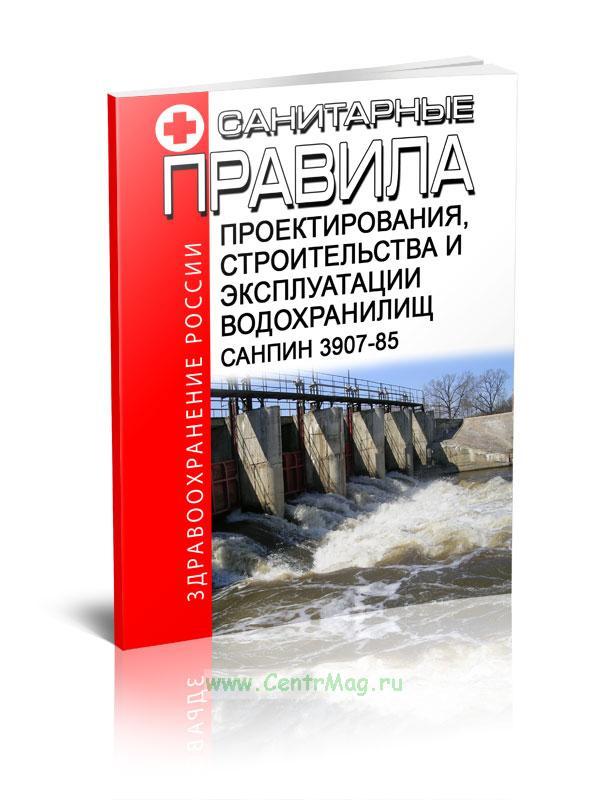 СанПиН 3907-85 Санитарные правила проектирования, строительства и эксплуатации водохранилищ 2020 год. Последняя редакция