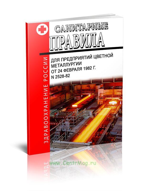 Санитарные правила для предприятий цветной металлургии 2019 год. Последняя редакция
