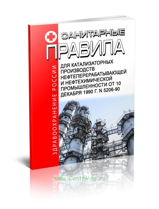 Санитарные правила для катализаторных производств нефтеперерабатывающей и нефтехимической промышленности 2020 год. Последняя редакция