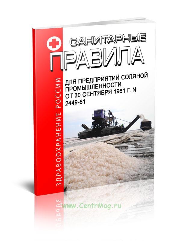 Санитарные правила для предприятий соляной промышленности 2019 год. Последняя редакция