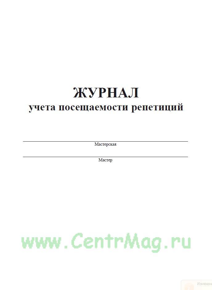 Журнал учёта посещаемости репетиций