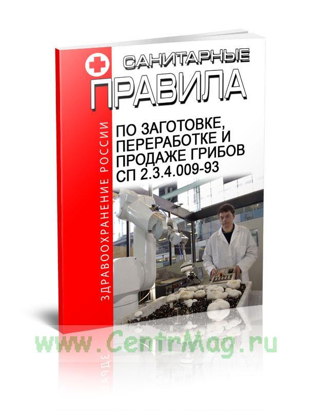 СП 2.3.4.009-93 Санитарные правила по заготовке, переработке и продаже грибов