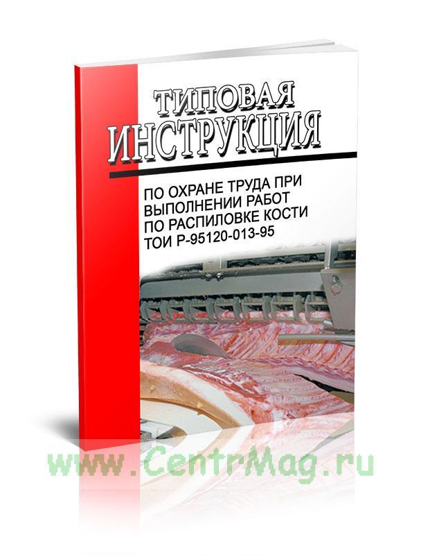 Инструкция по охране труда при выполнении работ по распиловке кости ТОИ Р-95120-013-95
