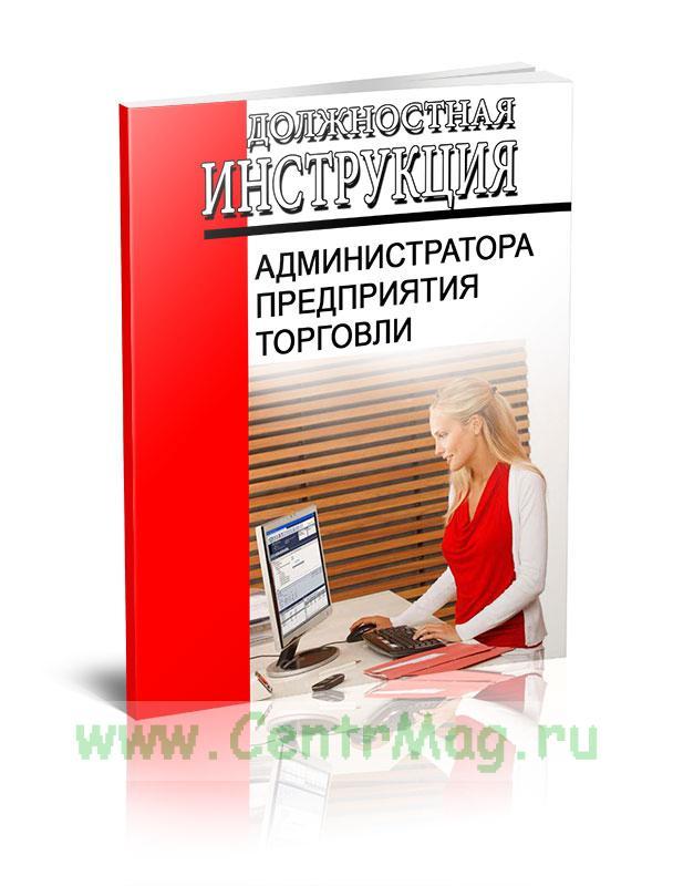 Должностная инструкция администратора предприятия торговли