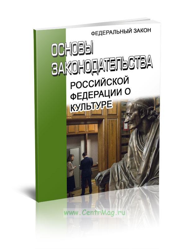 Основы законодательства Российской Федерации о культуре Федеральный закон №3612-1 от 09.10.1992 2019 год. Последняя редакция