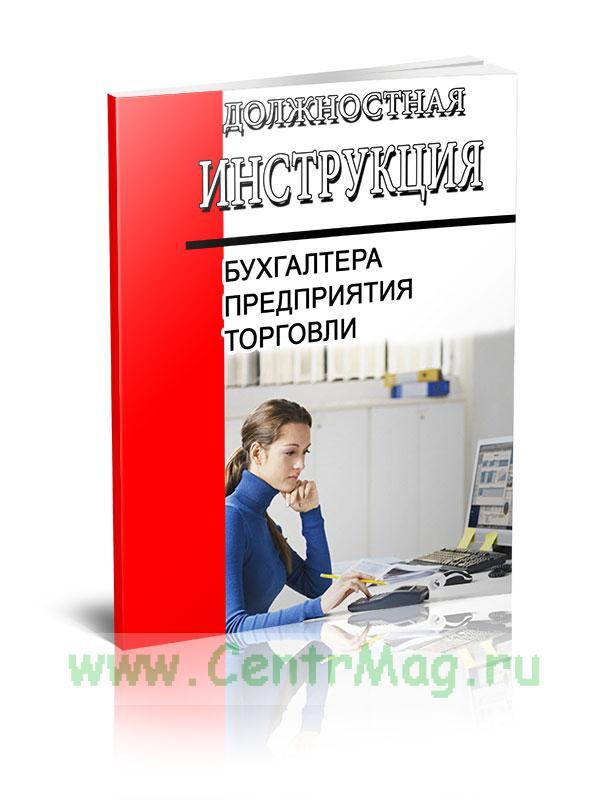 Должностная инструкция бухгалтера предприятия торговли