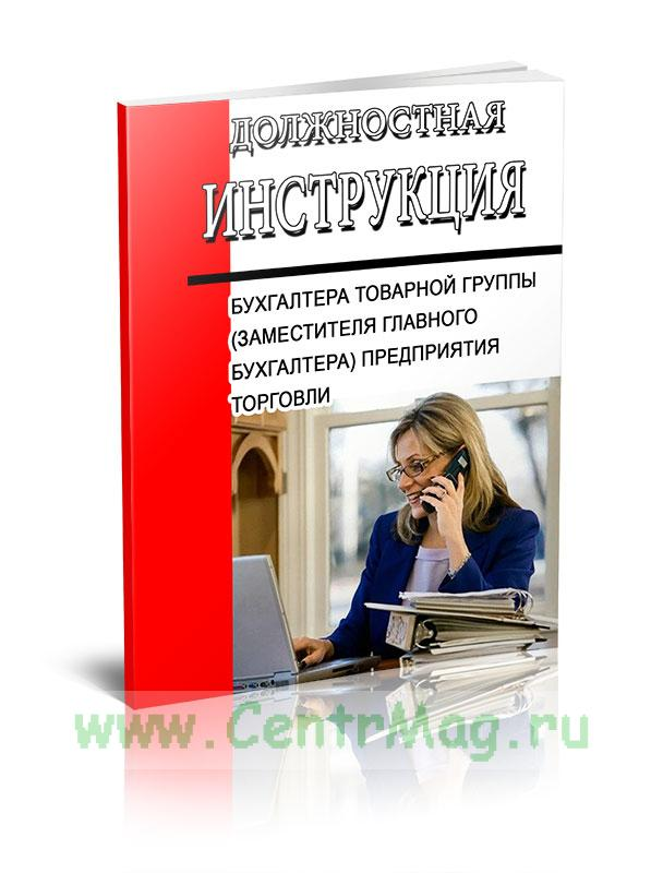 Должностная инструкция бухгалтера товарной группы (заместителя главного бухгалтера) предприятия торговли