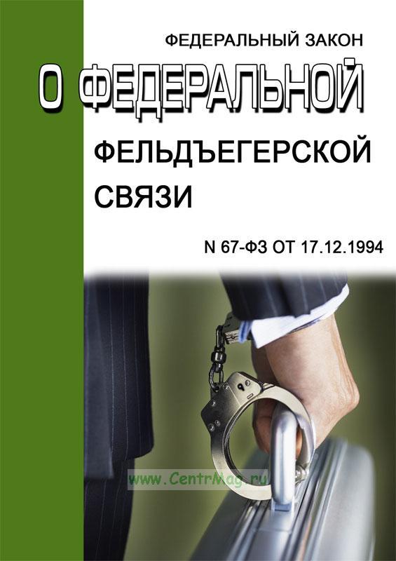 Федеральный закон 166-фз с 1