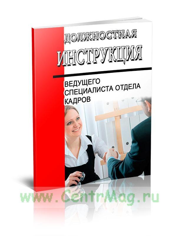 Должностная инструкция ведущего специалиста отдела кадров
