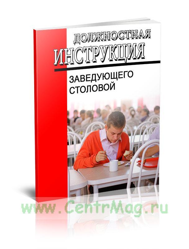 Должностная инструкция заведующего столовой