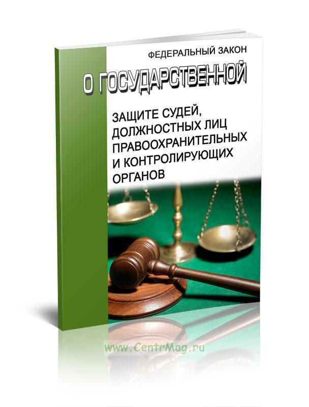 О государственной защите судей, должностных лиц правоохранительных и контролирующих органов 2019 год. Последняя редакция