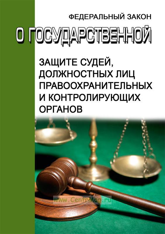 45 фз о государственной защите судей