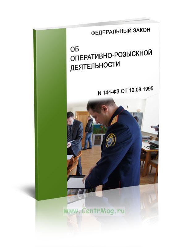Об оперативно-розыскной деятельности. Федеральный закон 2019 год. Последняя редакция