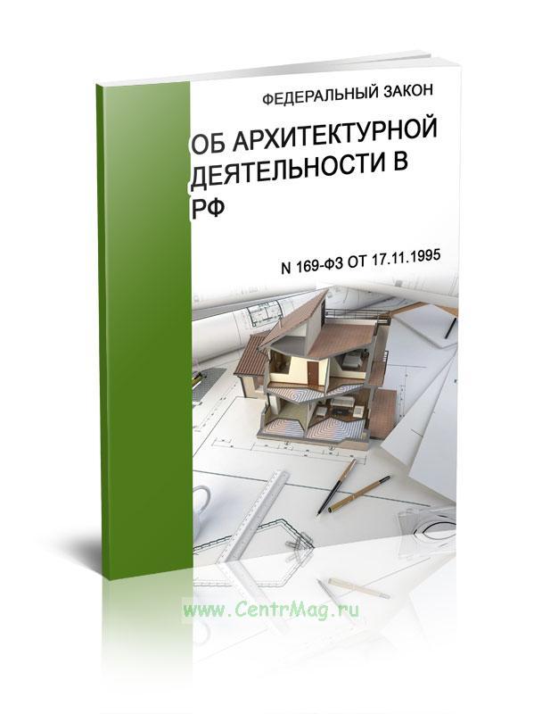Об архитектурной деятельности в РФ. Федеральный закон N 169-ФЗ от 17.11.1995 2019 год. Последняя редакция