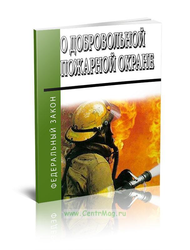 О добровольной пожарной охране. Федеральный закон N 100-ФЗ от 06.05.2011 2019 год. Последняя редакция