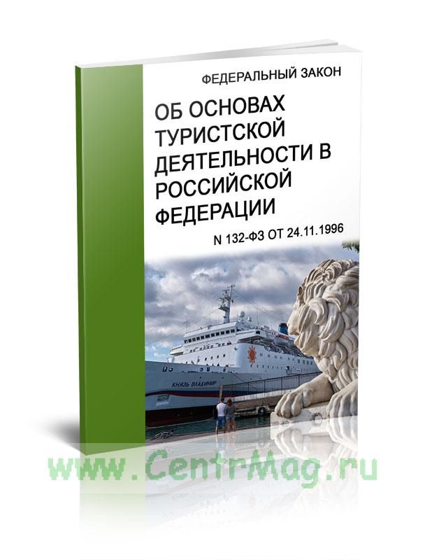 Об основах туристской деятельности в РФ. Федеральный закон N 132-ФЗ от 24.11.1996 2019 год. Последняя редакция