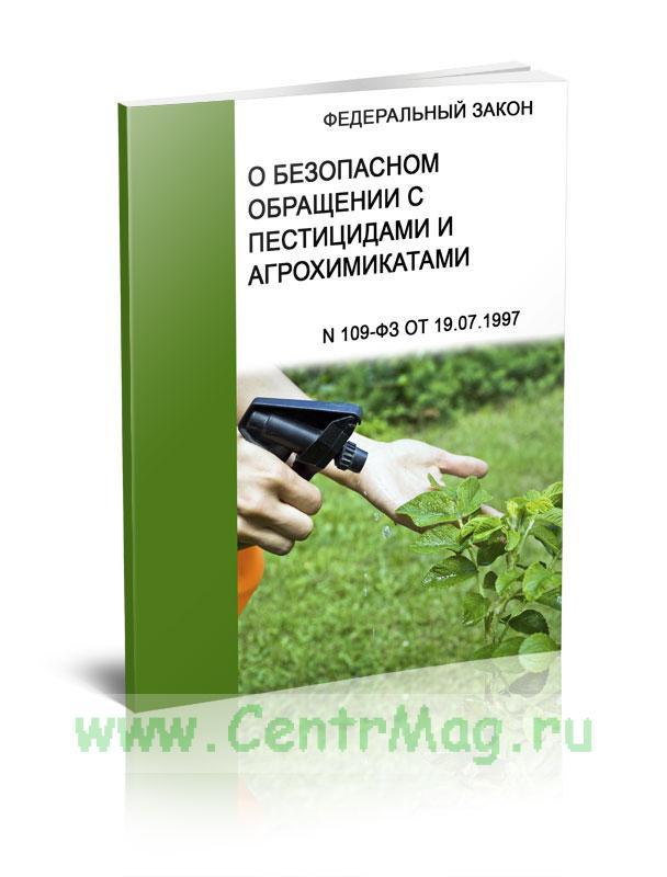 О безопасном обращении с пестицидами и агрохимикатами. Федеральный закон N 109-ФЗ от 19.07.1997 2019 год. Последняя редакция