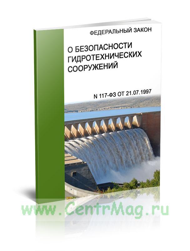О безопасности гидротехнических сооружений. ФЗ  N 117-ФЗ от 21.07.1997 2019 год. Последняя редакция