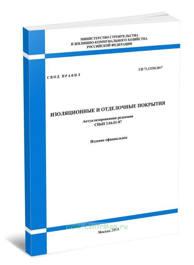 СП 71.13330.2017 Изоляционные и отделочные покрытия 2019 год. Последняя редакция