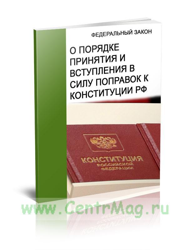 О порядке принятия и вступления в силу поправок к Конституции РФ. Федеральный закон N 33-ФЗ от 04.03.1998 2020 год. Последняя редакция