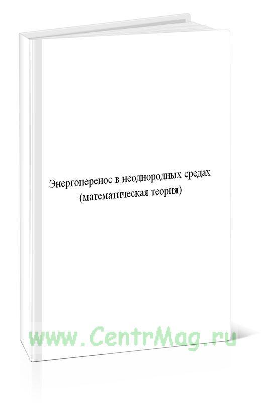 Энергоперенос в неоднородных средах (математическая теория)