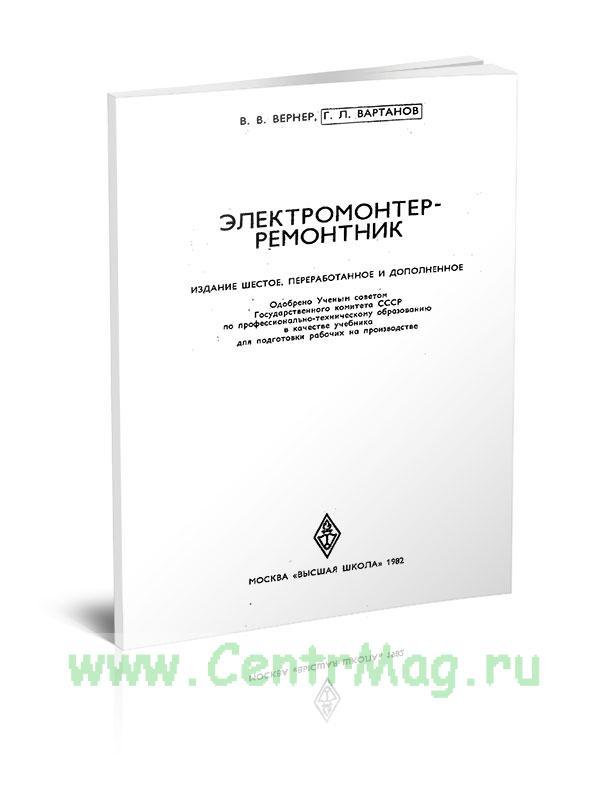 Электромонтер-ремонтник