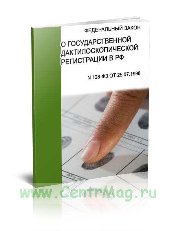 О государственной дактилоскопической регистрации в Российской Федерации Федеральный закон N 128-ФЗ от 25.07.1998 2019 год. Последняя редакция