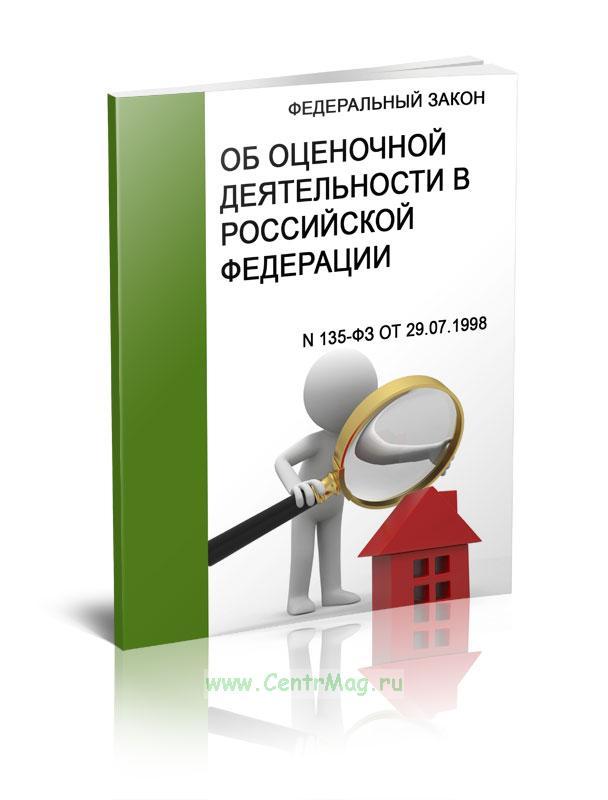 Об оценочной деятельности в РФ. Федеральный закон N 135-ФЗ от 29.07.1998 2019 год. Последняя редакция