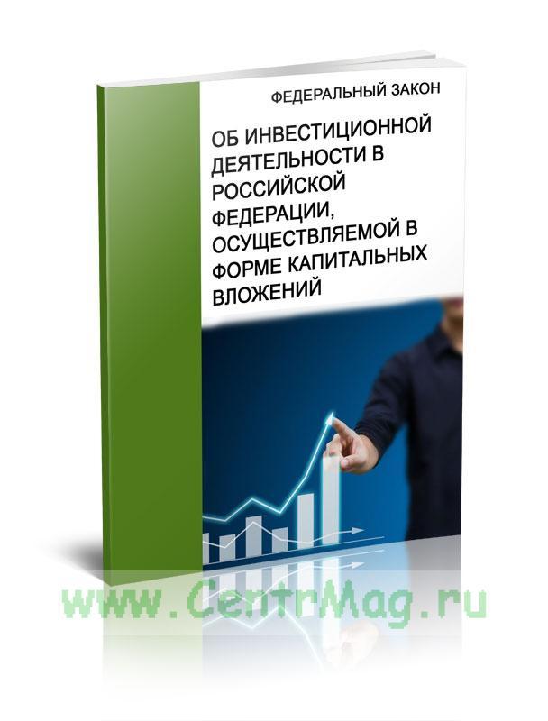 Об инвестиционной деятельности в РФ, осуществляемой в форме капитальных вложений. Федеральный закон N 39-ФЗ от 25.02.1998 2019 год. Последняя редакция