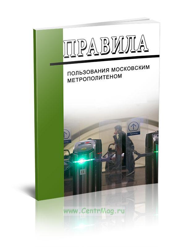 Правила пользования Московским метрополитеном 2019 год. Последняя редакция